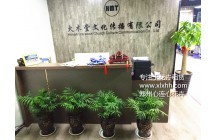 郑州心连心与郑州火木堂文化传播有限公司合作成功!
