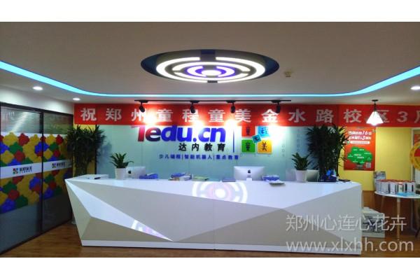 郑州心连心花卉与河南童程童美河南分公司合作